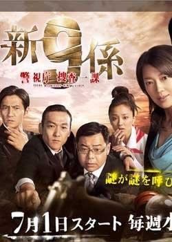 新・警視庁捜査一課9係 season1 DVD-BOX(第4シリーズ)(2009年)