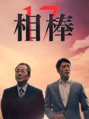 相棒 season 17 DVD-BOX 完全版(10枚組)