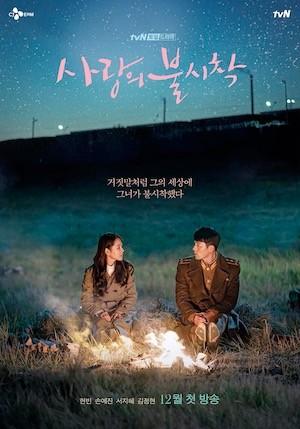 韓国ドラマ 愛の不時着 Blu-ray BOX