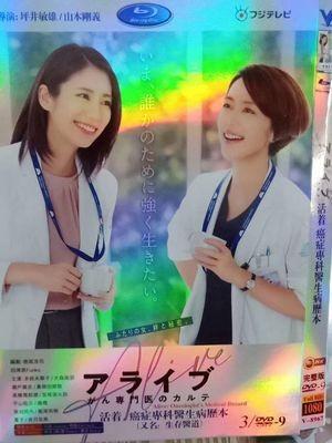 アライブ がん専門医のカルテ (松下奈緒、木村佳乃出演) DVD-BOX