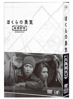 ぼくらの勇気 未満都市 (堂本光一、堂本剛出演) DVD-BOX