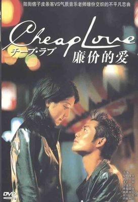 格安DVD チープ・ラブ DVD-BOX ...