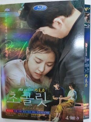 韓国ドラマ チョコレート DVD-BOX