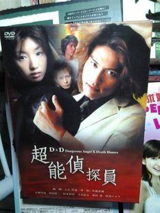 D×D (岡田准一、長瀬智也出演) DVD-BOX