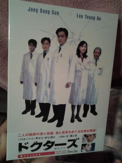 ドクターズ (チャン・ドンゴン出演1997年) DVD-BOX