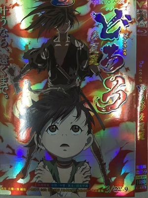 TVアニメ「どろろ」全24話 DVD-BOX 全巻