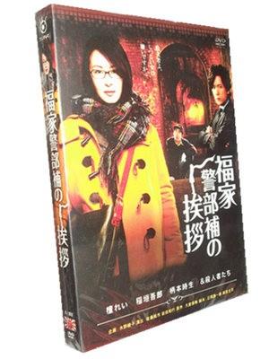 福家警部補の挨拶 DVD-BOX