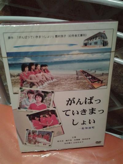 がんばっていきまっしょい (鈴木杏、錦戸亮出演) DVD-BOX