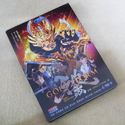 TVシリーズ 牙狼(GARO)-GOLD STORM-翔 全23話 DVD-BOX
