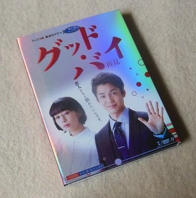 グッド・バイ DVD-BOX