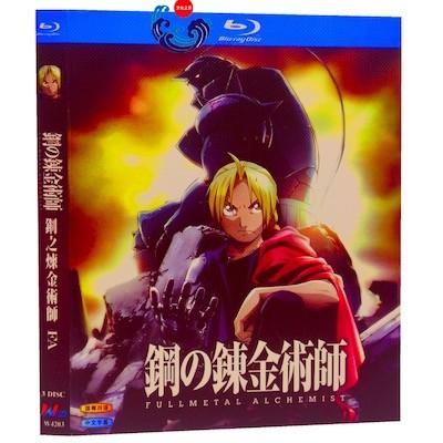 鋼の錬金術師 FULLMETAL ALCHEMIST 全巻 Blu-ray BOX