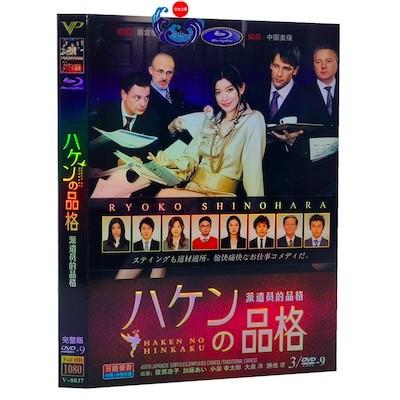 ハケンの品格 (篠原涼子主演) DVD-BOX