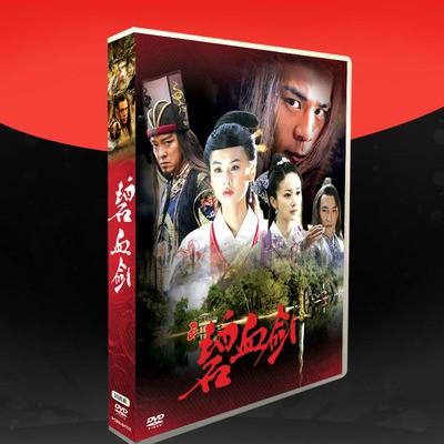 碧血剣(へきけつけん) DVD-BOX 全巻