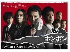 ホンボシ ~心理特捜事件簿~ DVD-BOX