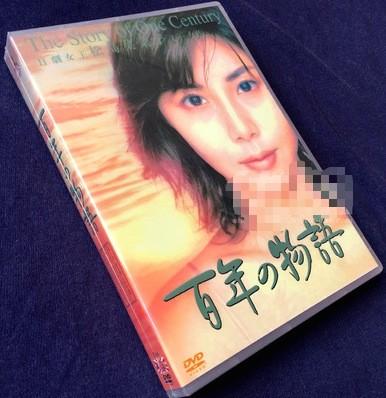 百年の物語 特製BOXセット [DVD]