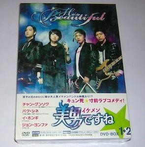 美男【イケメン】ですね DVD-BOX 1+2 完全版