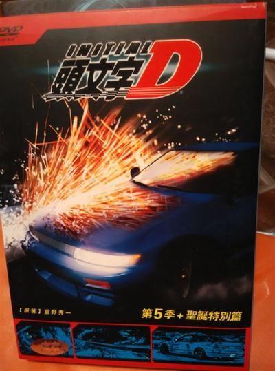 頭文字[イニシャル]D (5) Fifth Stage DVD-BOX