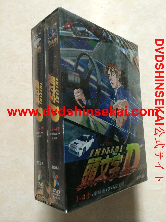 (本日特価)頭文字[イニシャル]D 1-4 Stage+劇場版+OVA 完全豪華版 DVD-BOX 全巻