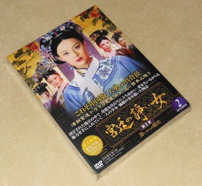 宮廷の諍い女 DVD-BOX 第2部