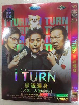 Iターン DVD-BOX