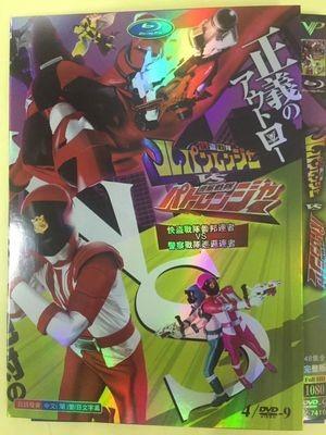 快盗戦隊ルパンレンジャーVS警察戦隊パトレンジャー 全51話 DVD-BOX 全巻