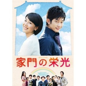 家門の栄光 DVD-BOX 1-5 完全版