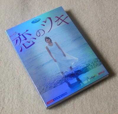 恋のツキ DVD-BOX