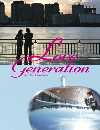 ラブ ジェネレーション DVD-BOX 正規品