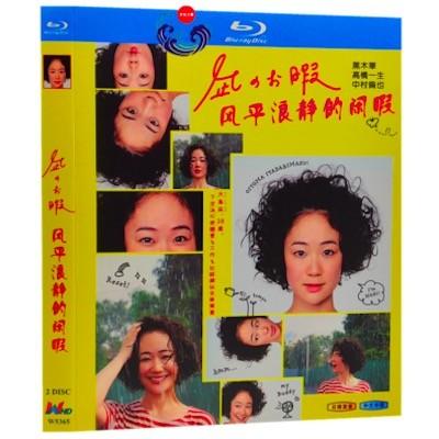 凪のお暇 (黒木華、高橋一生、中村倫也出演) Blu-ray BOX
