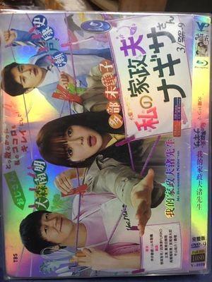 私の家政夫ナギサさん (多部未華子出演) DVD-BOX