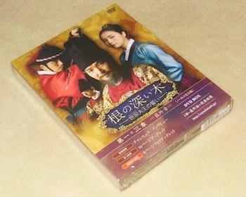 根の深い木‐世宗大王の誓い‐ (ノーカット完全版) 第一章+第二章+第三章 DVD-BOX