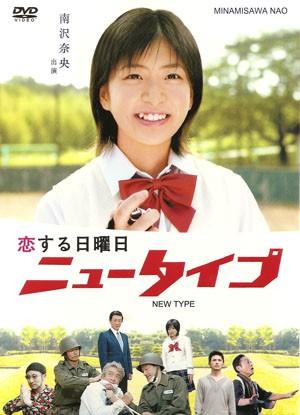 恋する日曜日 ニュータイプ DVD-BOX