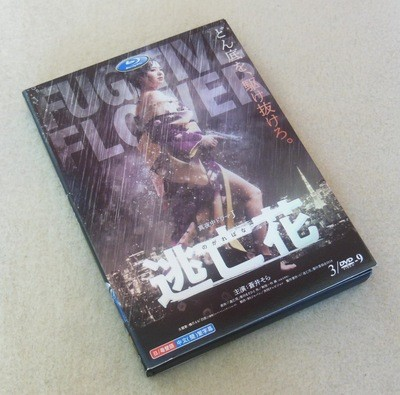 逃亡花 のがればな(蒼井そら主演)DVD-BOX