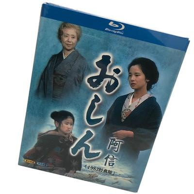 連続テレビ小説 おしん 完全版 全297話 Blu-ray BOX 全巻