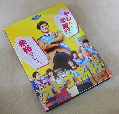 オトナ高校 DVD-BOX
