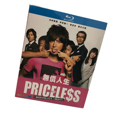 PRICELESS プライスレス ~あるわけねぇだろ、んなもん!~ (木村拓哉出演) Blu-ray BOX
