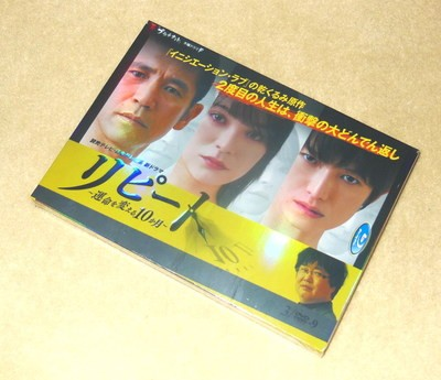 リピート~運命を変える10か月~DVD-BOX