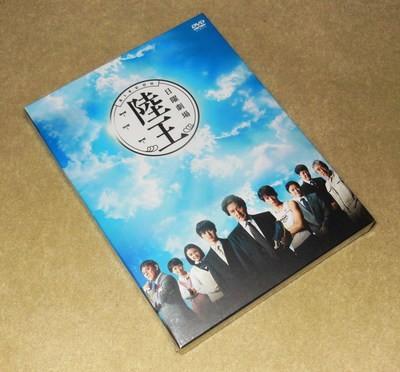 陸王 -ディレクターズカット版- DVD-BOX