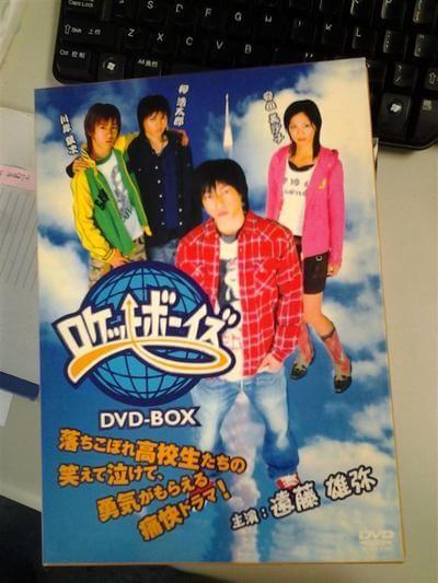 ロケットボーイズ (遠藤雄弥出演) DVD-BOX