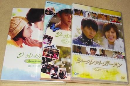 シークレット・ガーデン I+II+メイキング プラス+NGスペシャル DVD-BOX