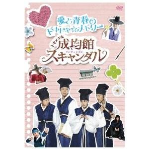 トキメキ☆成均館スキャンダル DVD-BOX 1+2