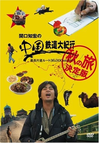 関口知宏の中国鉄道大紀行 最長片道ルート36,000kmをゆく 秋の旅 決定版 4枚組 DVD BOX
