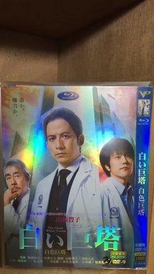 白い巨塔2019 (岡田准一主演) DVD-BOX