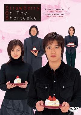 ストロベリー・オンザ・ショートケーキ (滝沢秀明、深田恭子出演) DVD-BOX