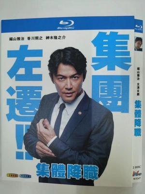 集団左遷!! (福山雅治出演) Blu-ray BOX