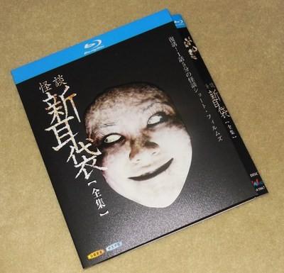 怪談新耳袋 映画作品集 Blu-ray BOX 全巻