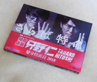 さらば特命~特命係長只野仁2018~ DVD-BOX