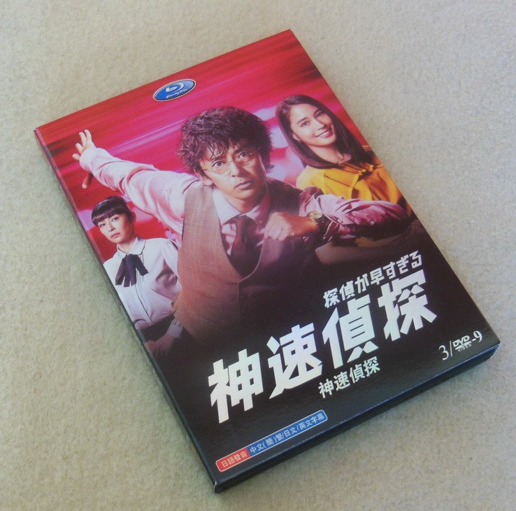 探偵が早すぎる DVD-BOX