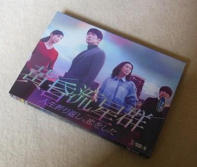黄昏流星群~人生折り返し、恋をした~ DVD-BOX