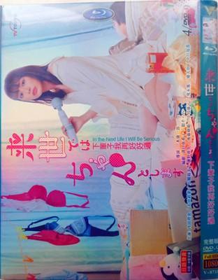 来世ではちゃんとします (内田理央出演) DVD-BOX
